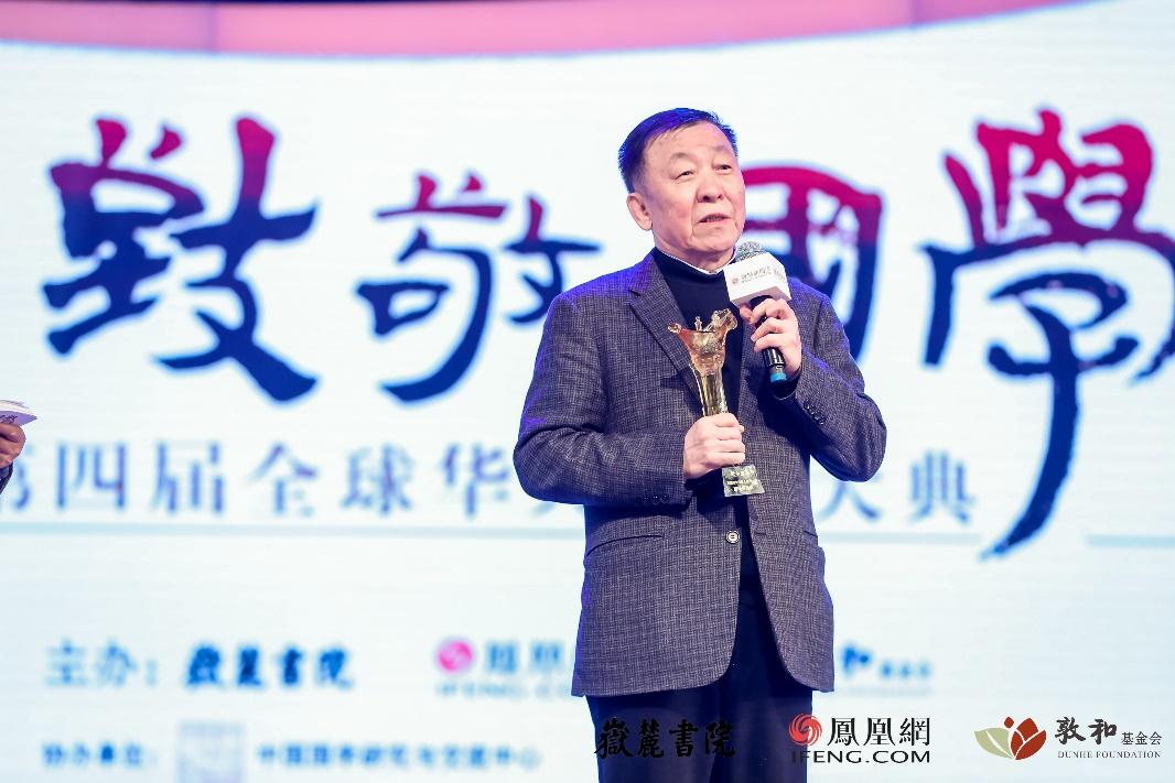 第四届全球华人国学传播奖之海外影响力奖获得者中华文化促进会主席王石发表获奖感言