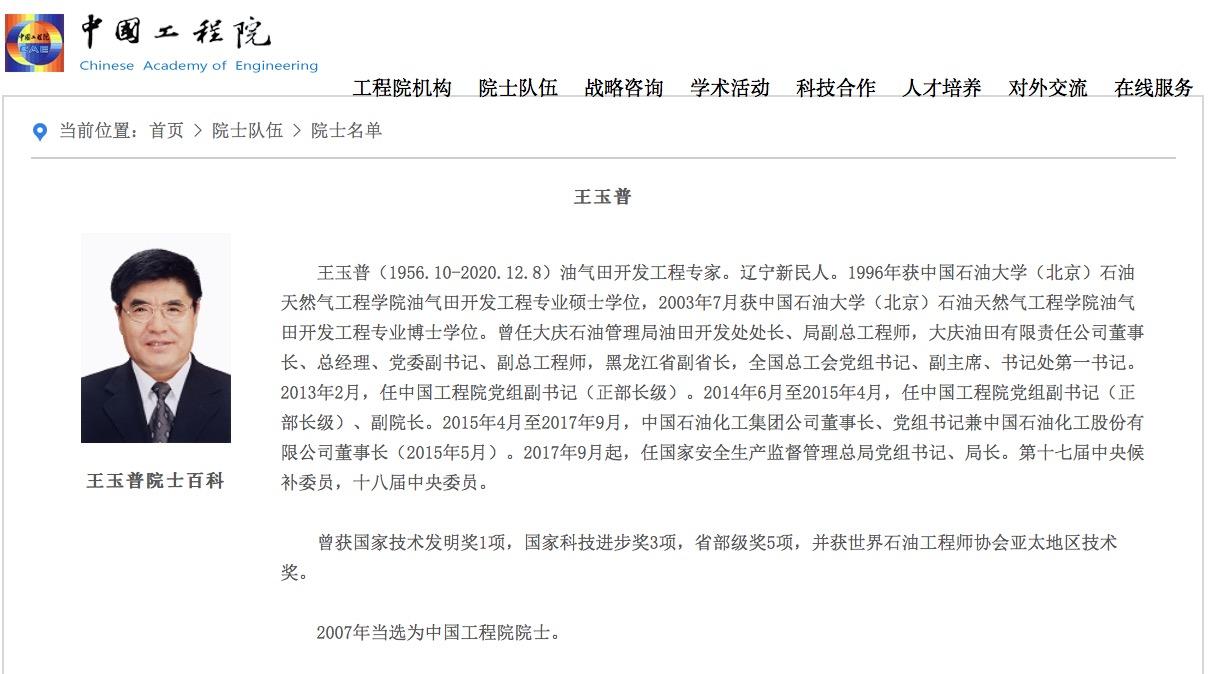应急管理部部长王玉普院士逝世,享年64岁