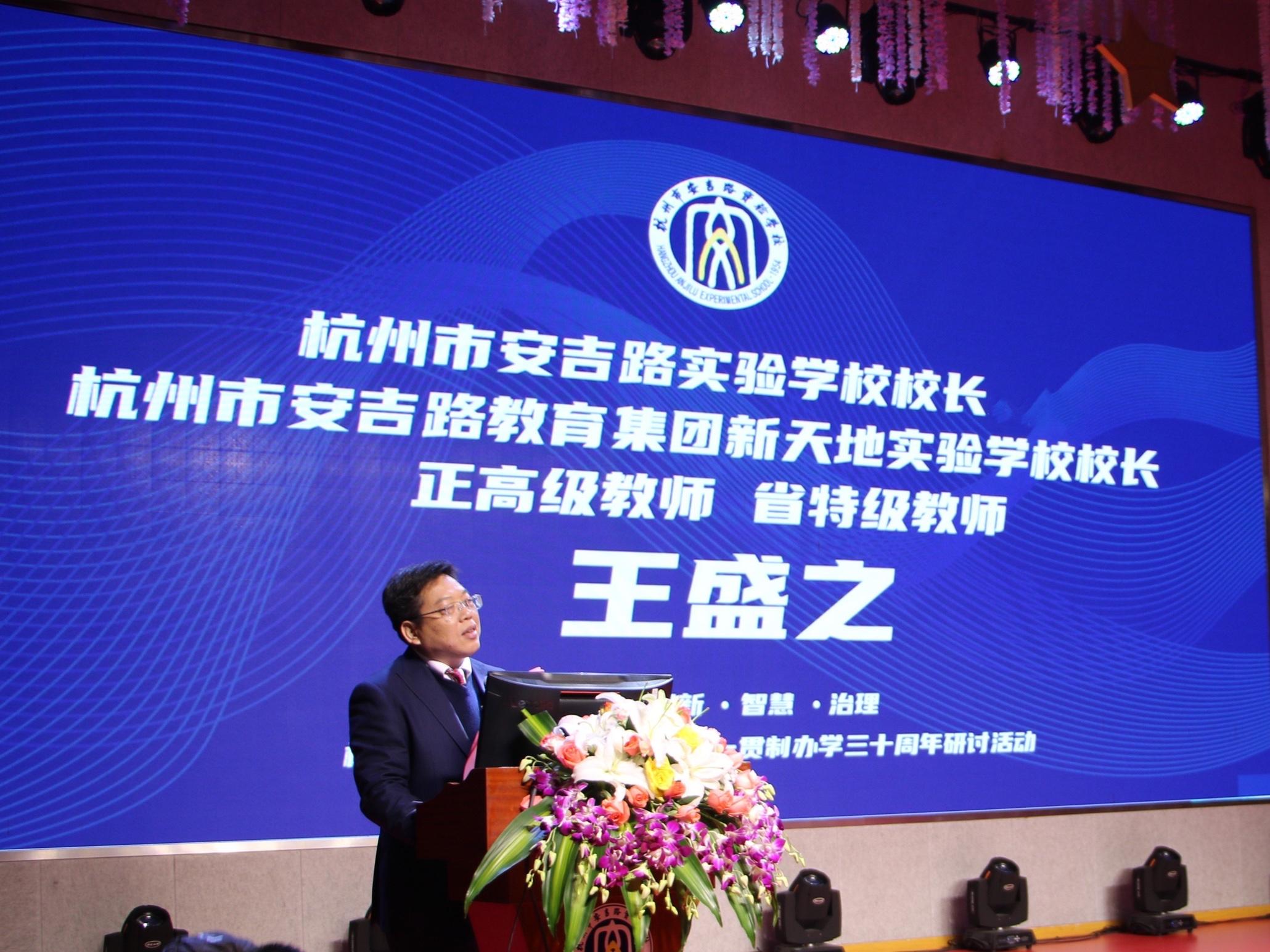 6+3>9!杭州市安吉路实验学校九年一贯制办学三十周年