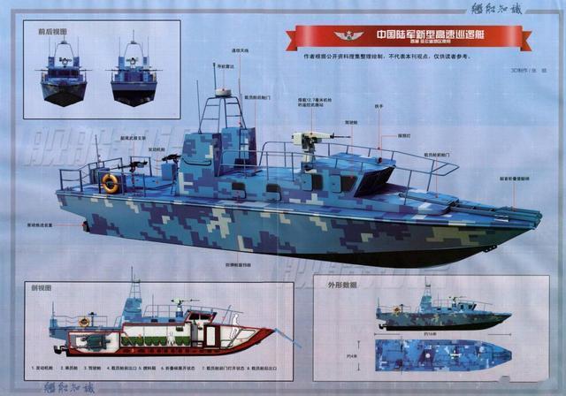 舰船知识刊发的中国928D巡逻艇三视图