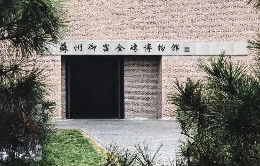 图源苏州御窑金砖博物馆官微