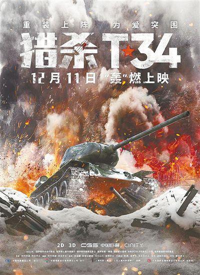 首部中国上映的3D坦克大战电影《猎杀T34》三亚首映(图2)
