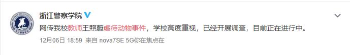 """浙江警察学院回应""""教师虐待动物事件""""(图1)"""