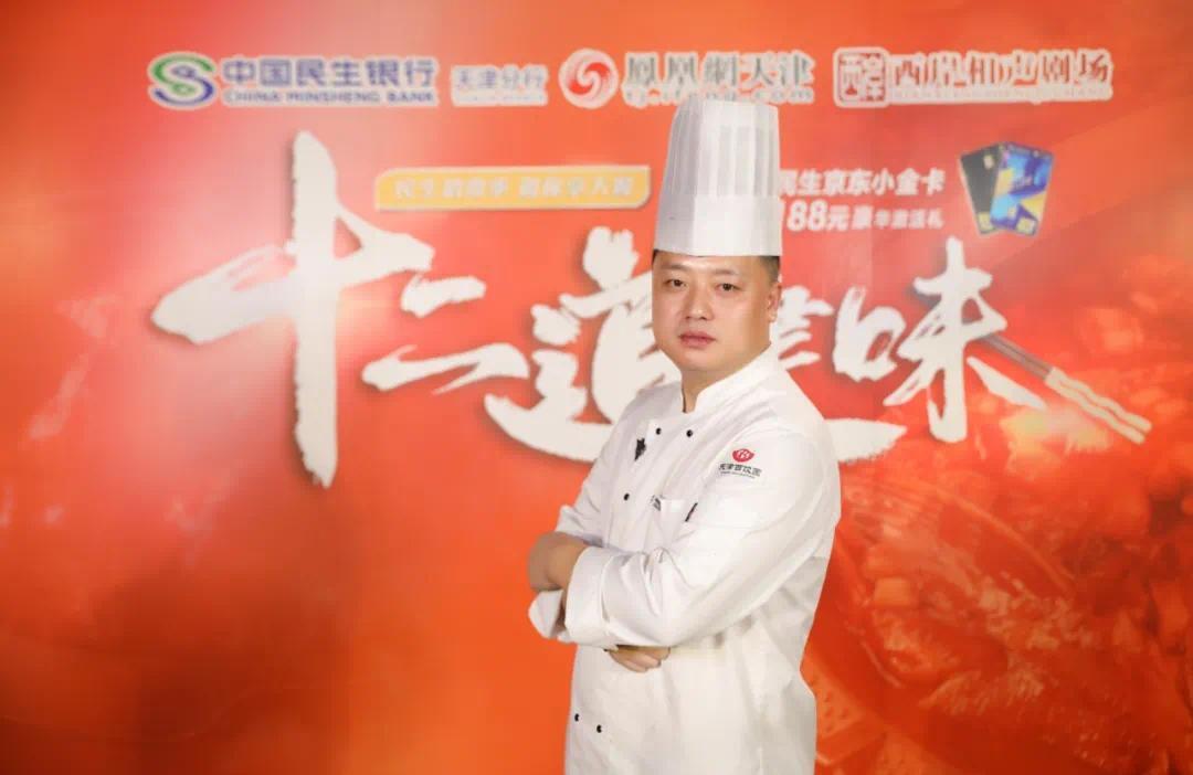 百饺园主厨(出品总监)-杨小鹏