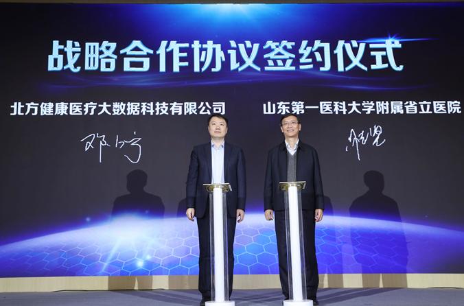 第七届互联网+健康中国大会召开 助推万亿级大健康产业发展