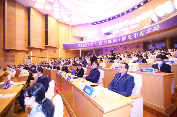 第七届互联网+健康中国大会全景