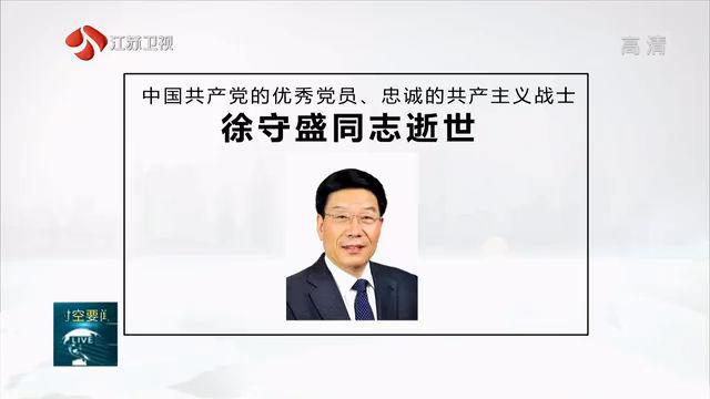 湖南省委原书记徐守盛在南京逝世,享年67岁