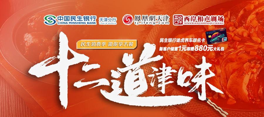民生银行天津分行联合凤凰网推出《十二道津味》美食栏目  助力天津餐饮行业复工复产