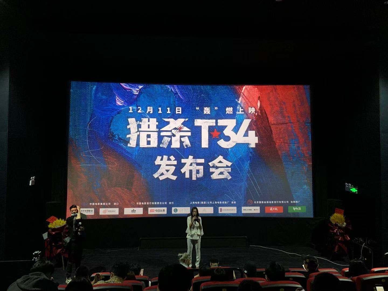首部中国上映的3D坦克大战电影《猎杀T34》三亚首映