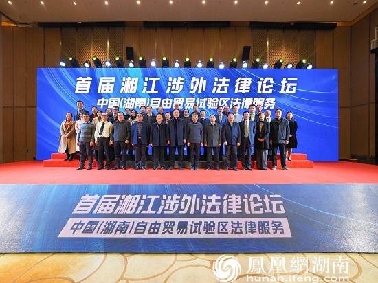 聚焦中国(湖南)自由贸易试验区法律服务 首届湘江涉外法律论坛圆满举行