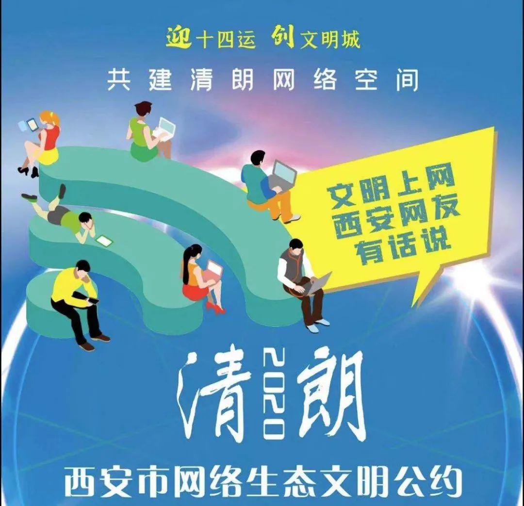 正式发布!《西安市网络生态文明公约》来了!