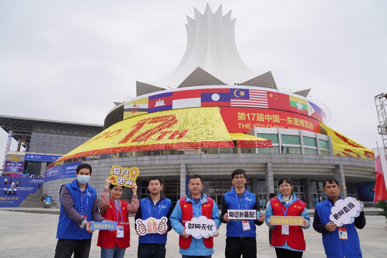 广西移动服务第17届中国—东盟博览会的部分通信保障人员。申蓓/摄