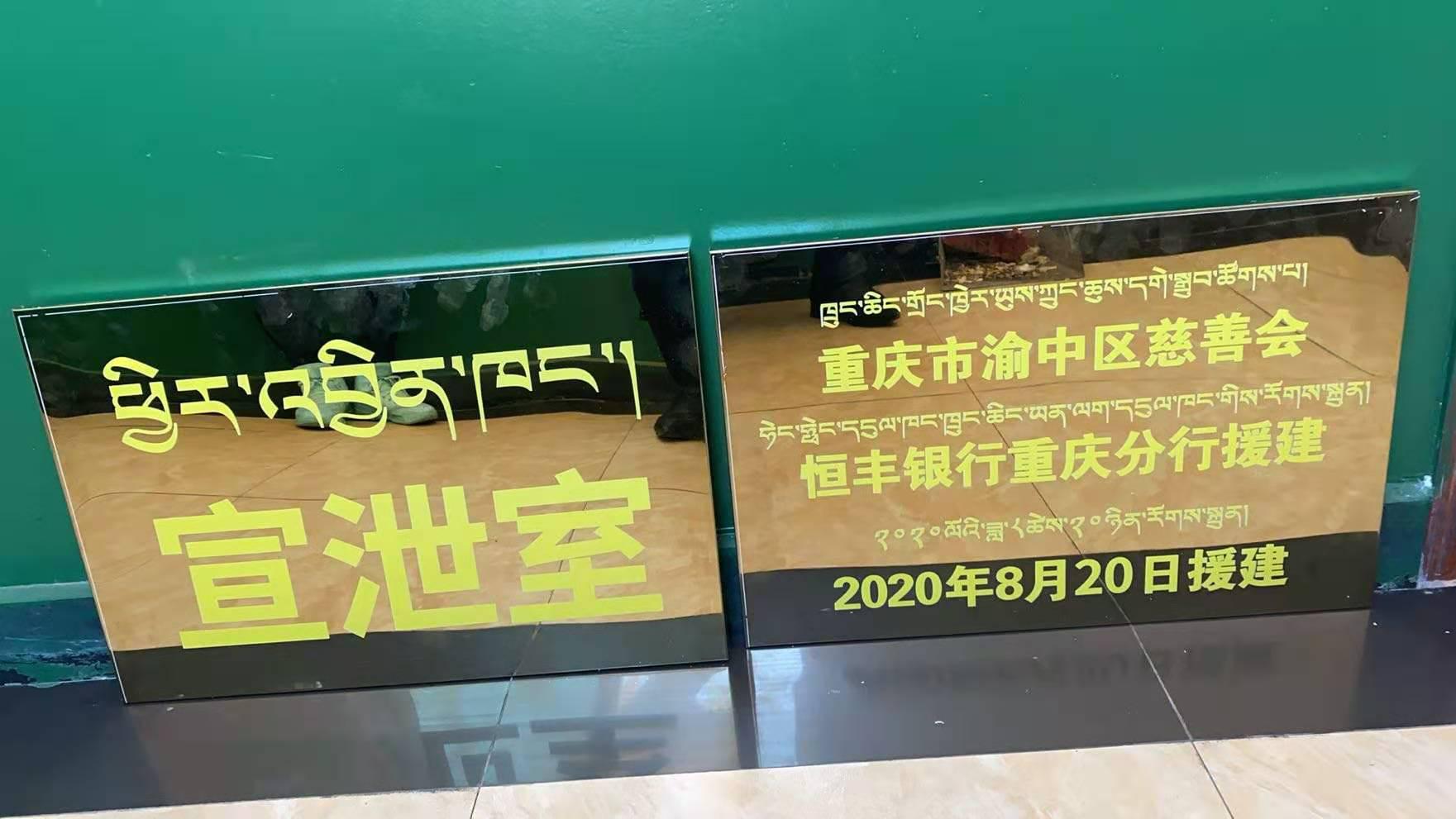 恒丰银行重庆分行联合重庆市渝中区慈善会开展援助西藏昌都第二儿童福利院活动