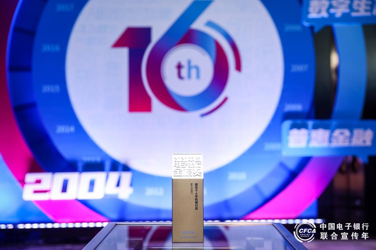 """哈尔滨银行荣获""""最佳个人手机银行奖""""。"""