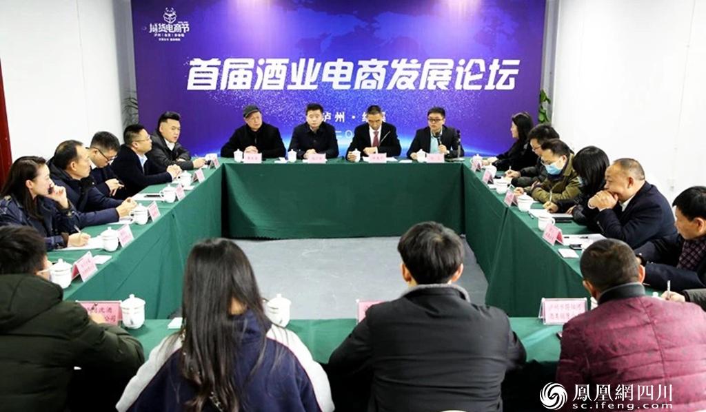 纵论酒业销售新模式 中国·酒街首届酒业电商发展论坛举行