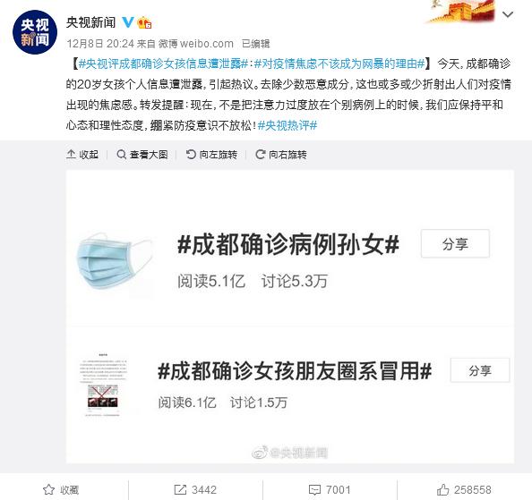 【包万向】重庆确诊女孩父亲: 电话被打爆 网曝问题怎么解决