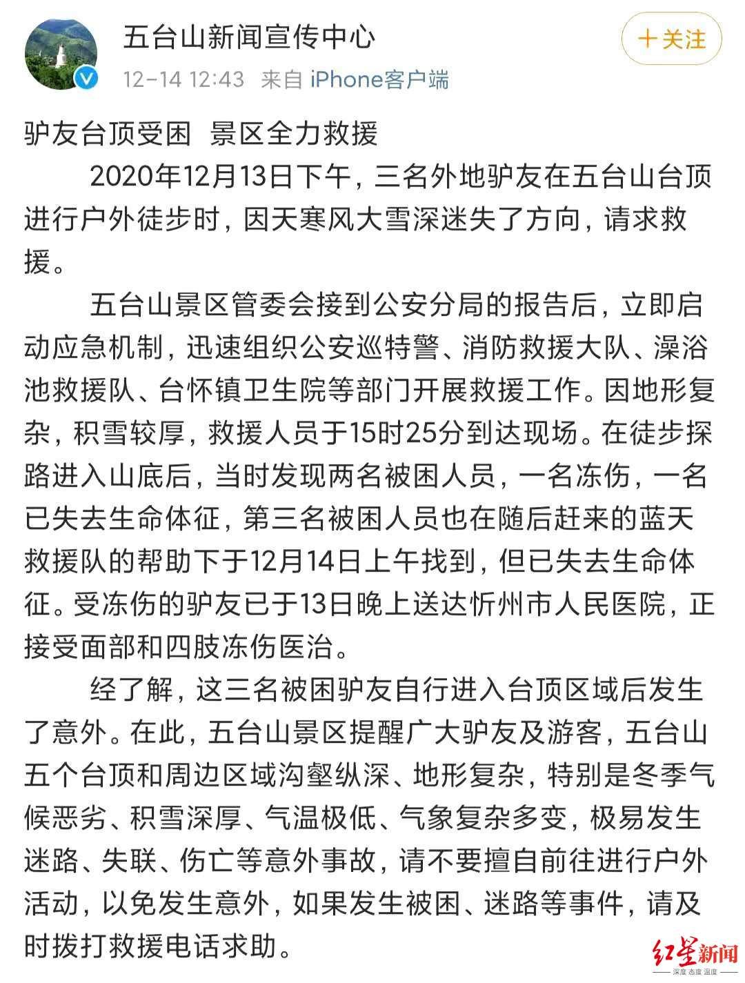 【希望工程激励行动】_山西五台山3名驴友被困 景区回应:2人死亡1人冻伤