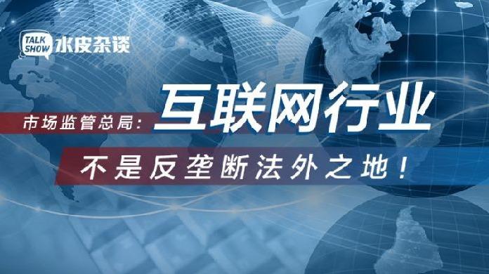 腾讯反垄断案_动真格了!互联网反垄断第一枪:阿里腾讯系被罚_凤凰网