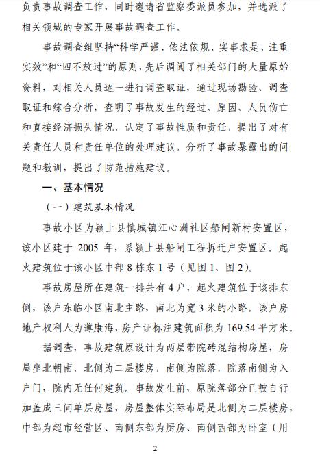 安徽省批复颍上县致5死火警观测陈诉!发起问责三家单元