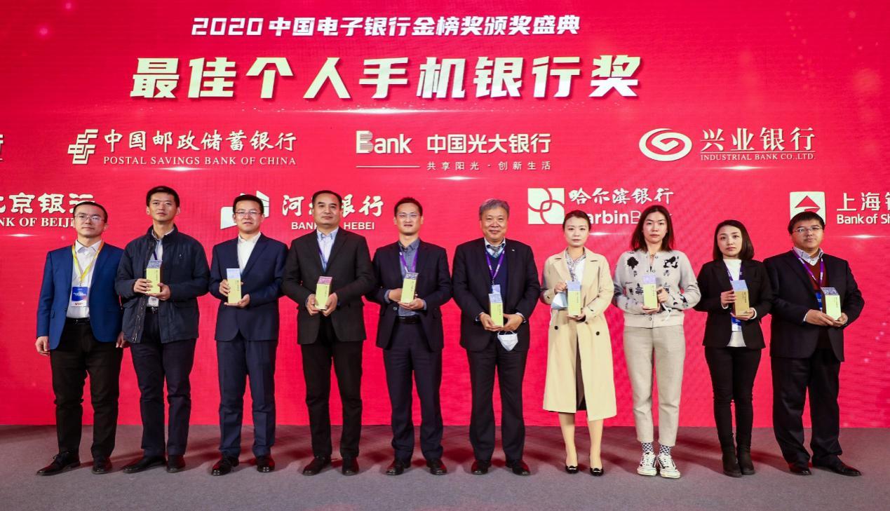 """""""2020中国电子银行金榜奖""""颁奖现场,哈尔滨银行移动金融部兼小微金融部总经理孙升学(左三)领奖。"""