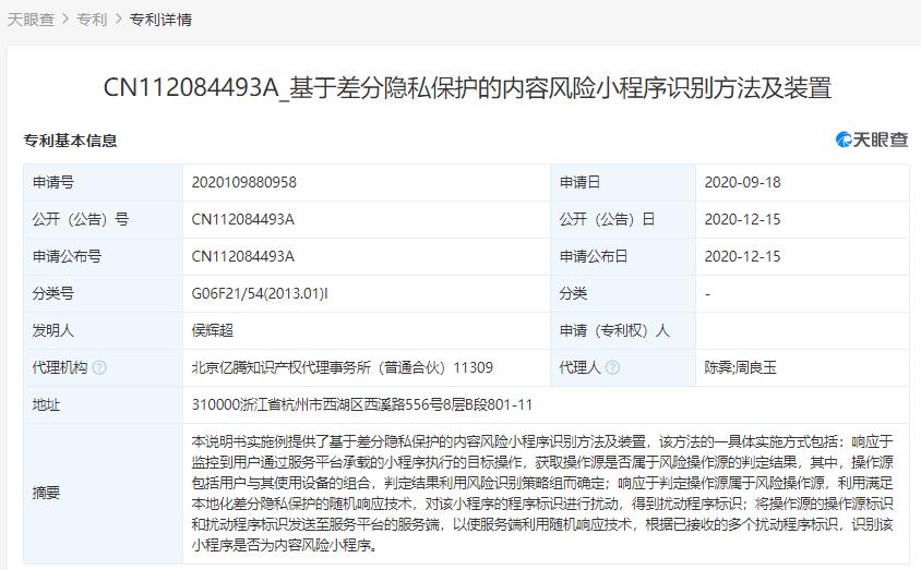 """支付宝关联公司公开多个""""隐私保护""""相关专利"""