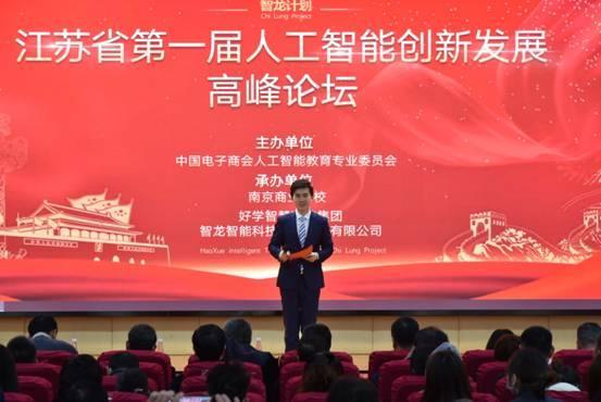 """江苏省第一届人工智能创新发展高峰论坛""""智龙计划""""在南京启动"""