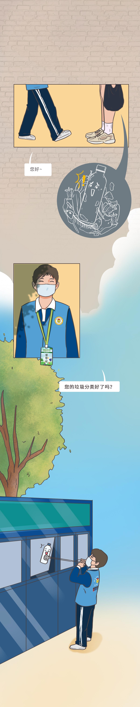 """福田金牌小义工拯救""""漂流瓶"""""""