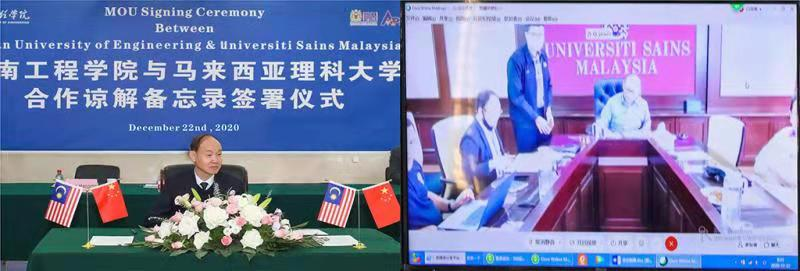 河南工程学院与马来西亚理科大学签约研究生合作项目