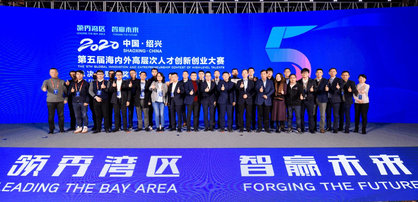 聚焦人工智能新兴产业 绍兴第五届海创大赛圆满落幕