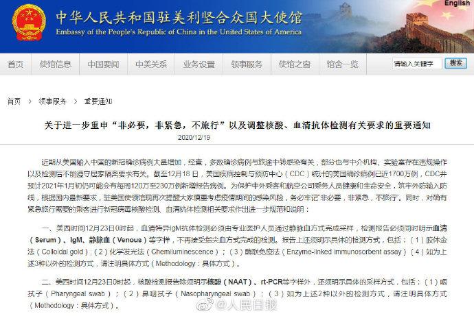 从美输入病例激增,中国驻美大使馆发布重要通知