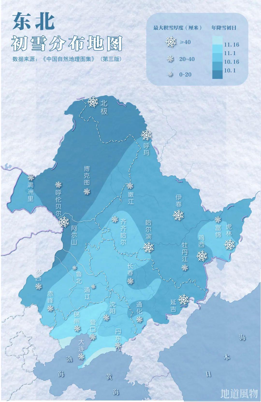 ▲ 东北地区平均初雪时间地图。制图/伍攀