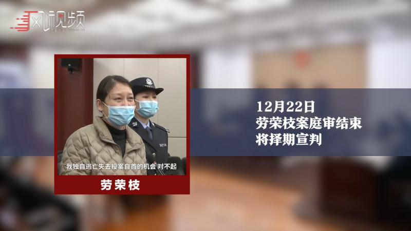 劳荣枝家属质疑法援律师只是走过场:没有积极做辩护
