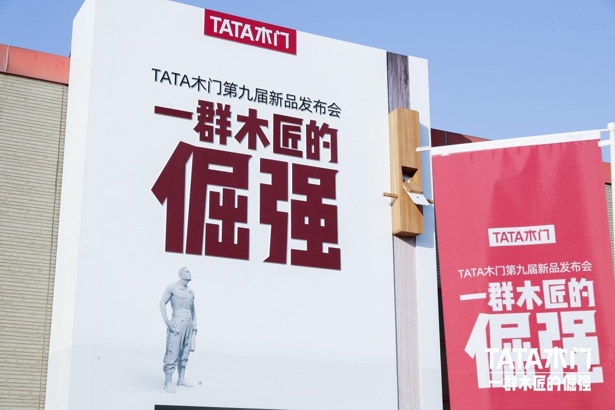 TATA木门2021新品发布会如约而至