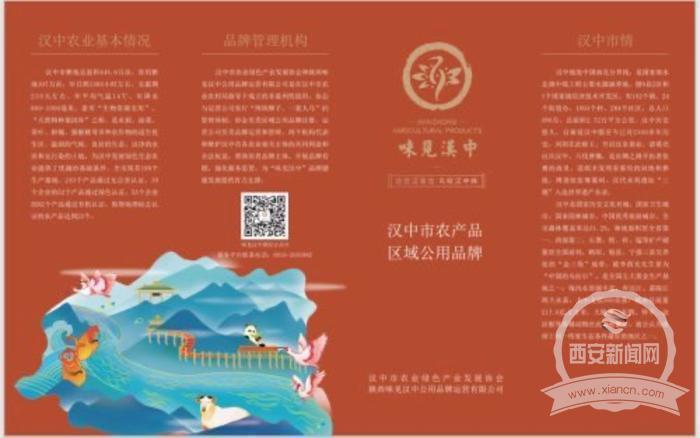 陕西首个全品类农产品区域公用品牌在汉发布