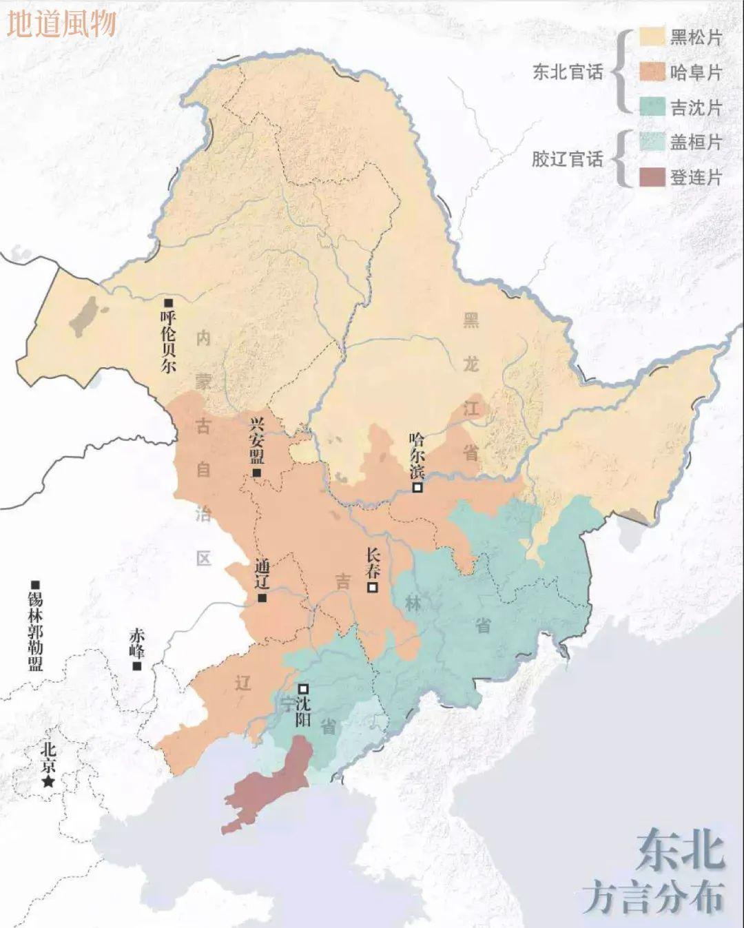 ▲ 东北方言分布图。制图/F50BB
