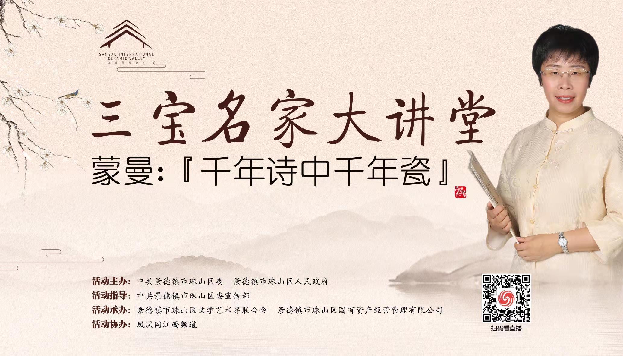 12月27日蒙曼教授景德镇开讲《千年诗中千年瓷》
