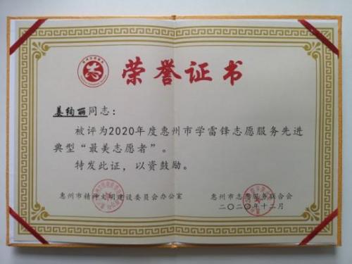 """(姜绚丽女士""""最美志愿者""""荣誉证书)"""