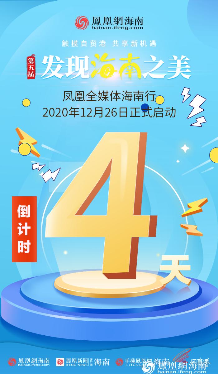"""凤凰网海南频道""""第五届发现海南之美""""12月26日启动"""