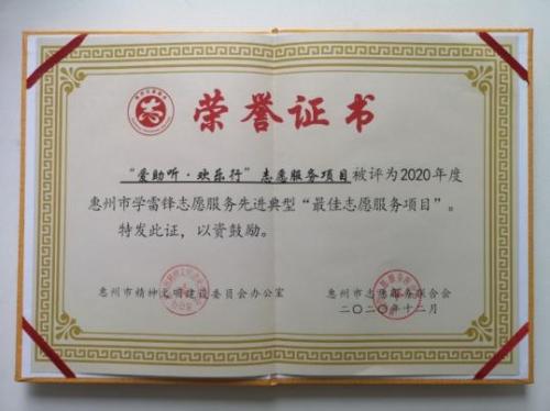 """(""""最佳志愿服务""""项目荣誉证书)"""