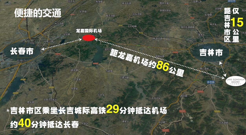 松花湖度假区距龙嘉机场约100公里