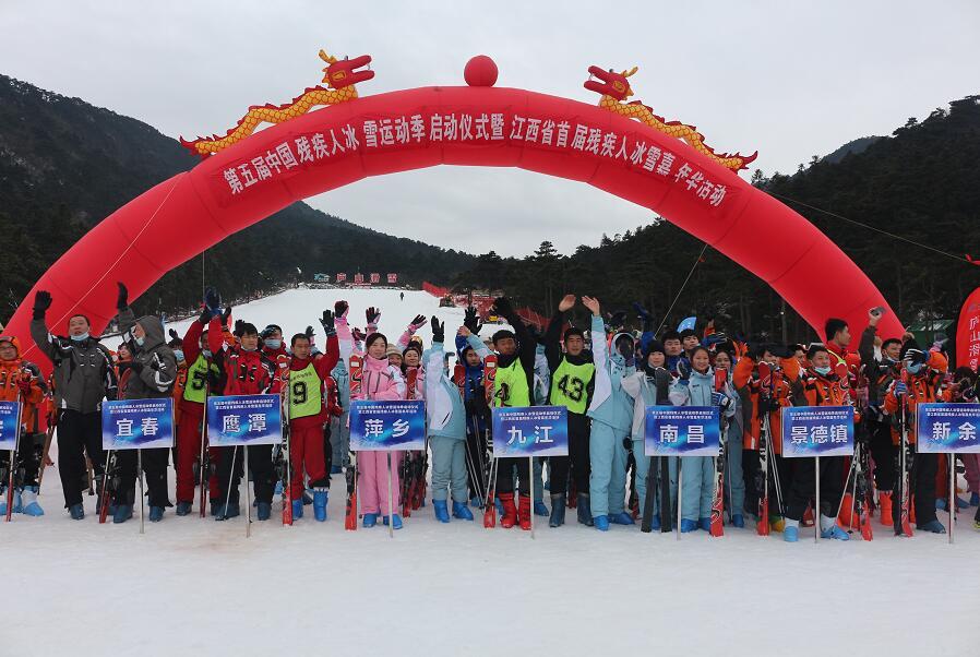 第五届中国残疾人冰雪运动季暨江西省首届残疾人冰雪嘉年华启动