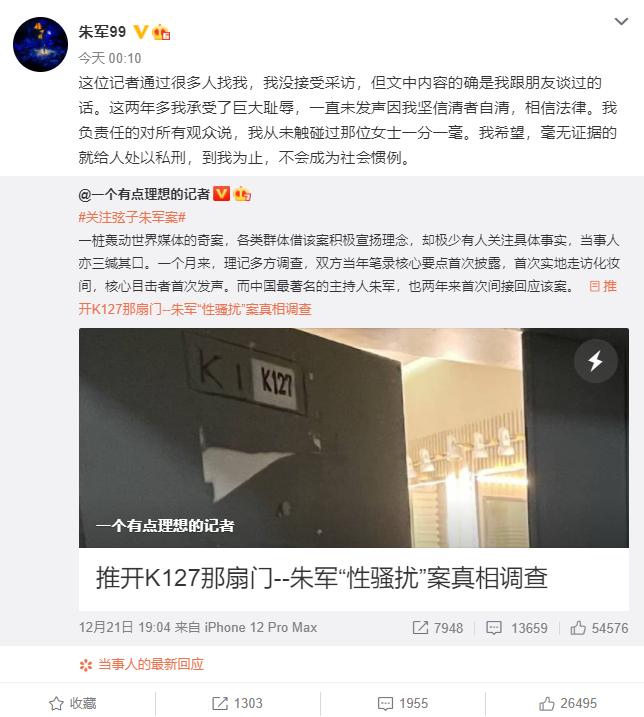 朱军首度回应骚扰案称承受巨大耻辱:我才是受害者