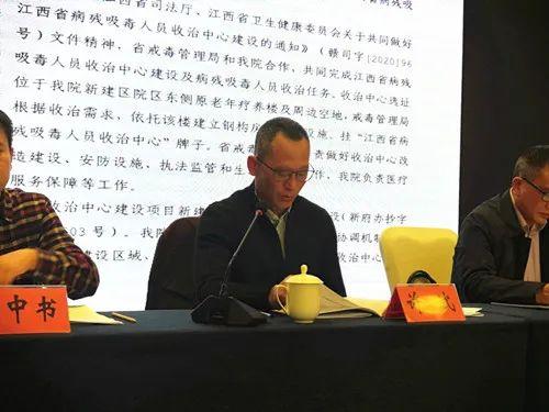 院长许斌宣读《江西省病残吸毒人员收治中心建设报告》