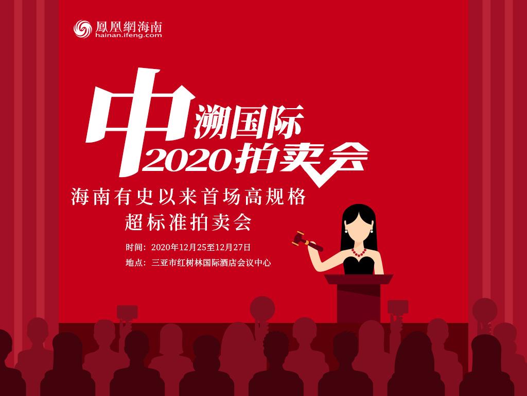 """徐悲鸿《大吉图》《立马图》画作亮相三亚""""中溯国际2020拍卖会"""""""