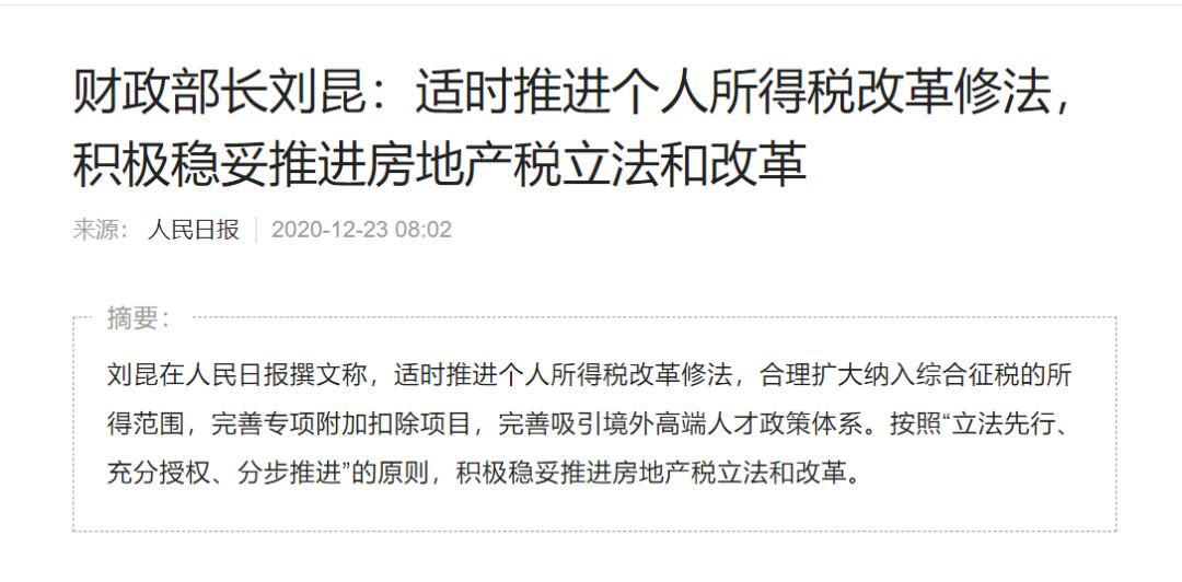 最新定调!2025年前,中国房地产税铁定要来?