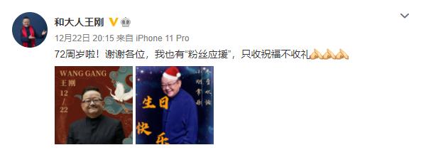 """王刚庆祝72岁生日,张国立送祝福喊""""和二"""""""