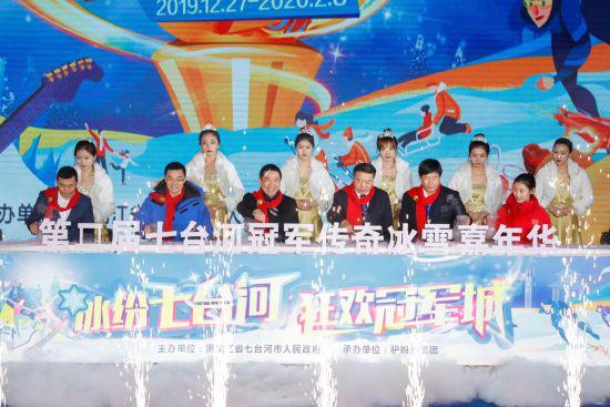 """来中国冬奥冠军之乡七台河 体验快乐""""冰雪七缘"""""""