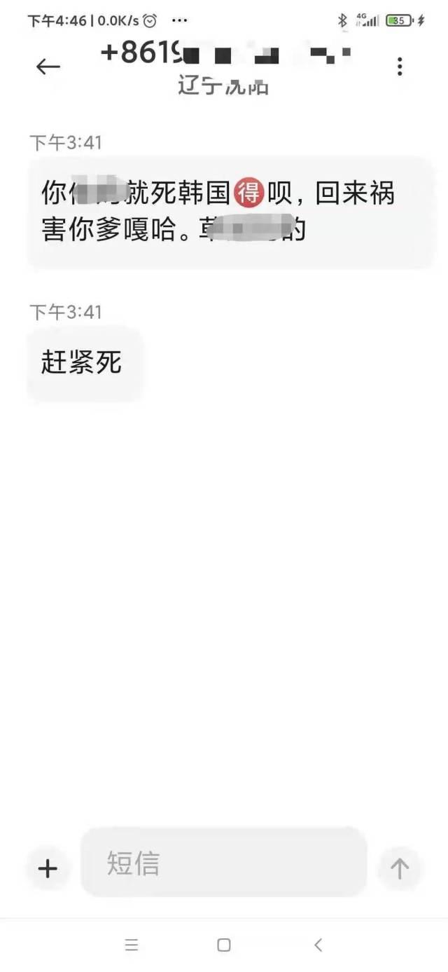 尹某某亲属一些辱骂短信