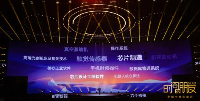 """罗振宇2021""""时间的朋友""""跨年演讲全文"""