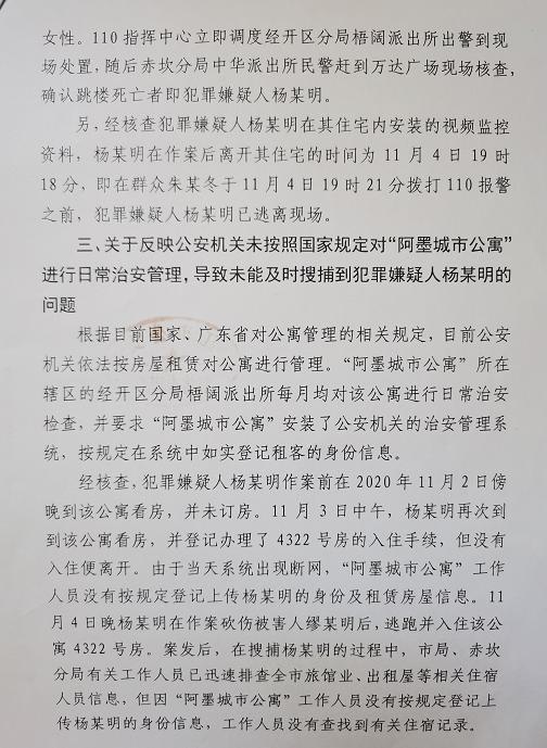 """湛江""""杀邻居跳楼砸死路人""""案细节:凶手跳楼前曾打110称将自杀"""